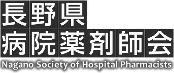 長野県病品薬剤師会|Nagano Society of Hospital Pharmacists